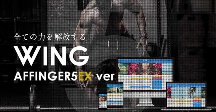 AFFINGER 5 EXバージョン