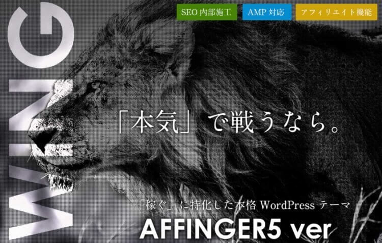 有料WorePressテーマ|AFFINGER 5 WING(アフィンガー)を使うメリット
