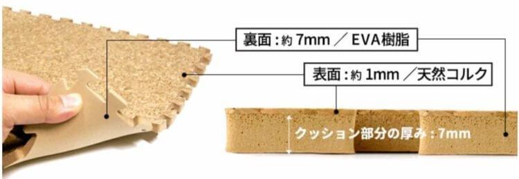 コルクマット クオリアムは、衝撃に強いEVA素材使用