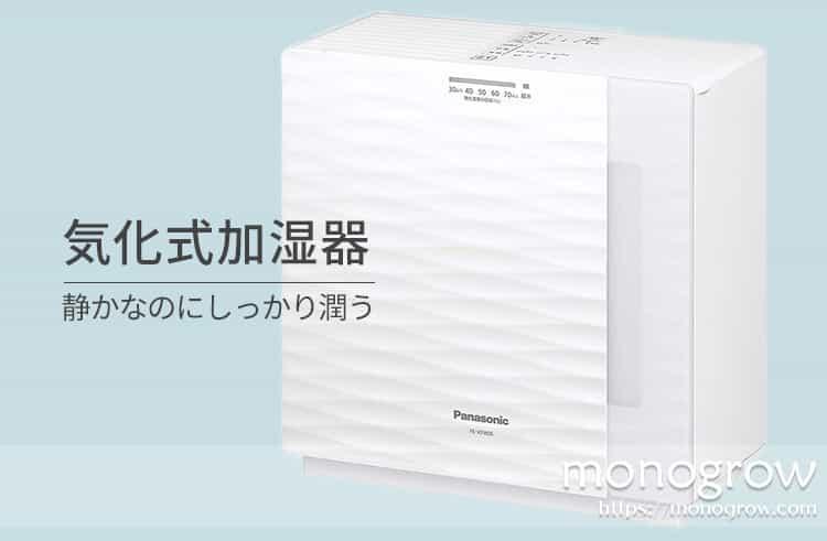 おすすめ気化式加湿器|ベッドルームに最適な静かな加湿器!