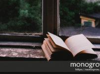 本好きのためのおすすめブックスタンド|セミナーに使用できるおしゃれな見開き