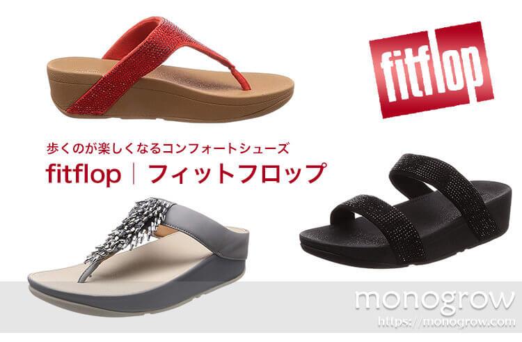 fitflop(フィットフロップ)のサンダルは長時間歩いても疲れない!痛くない!