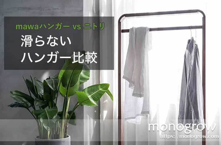 【MAWAハンガー vs ニトリ】滑りにくいハンガー比較|サイズ豊富・洗濯でも使えるマワ!